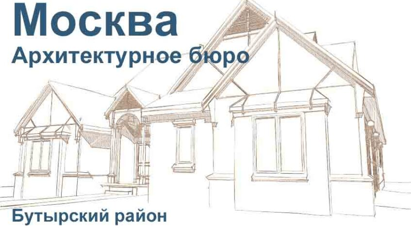 Архитектурное бюро Бутырский район Москвa