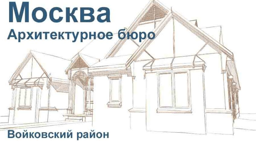 Архитектурное бюро Войковский район Москвa