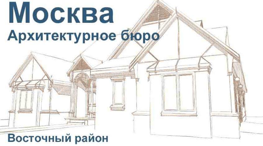 Архитектурное бюро Восточный район Москвa