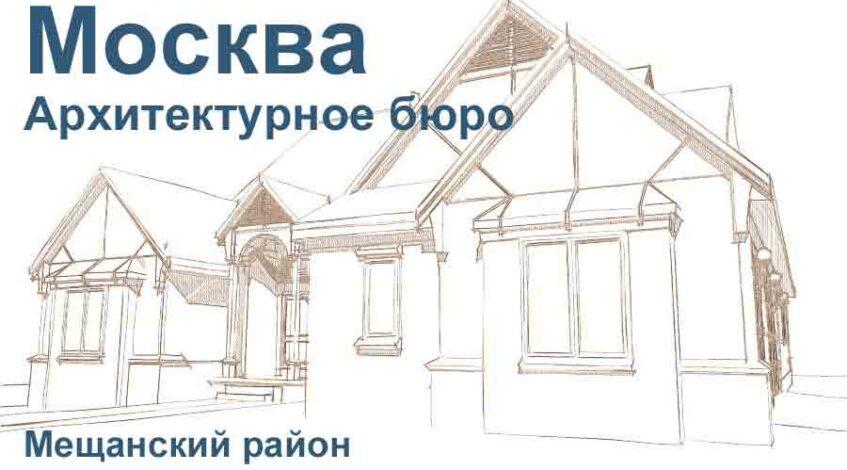 Архитектурное бюро Мещанский район Москвa