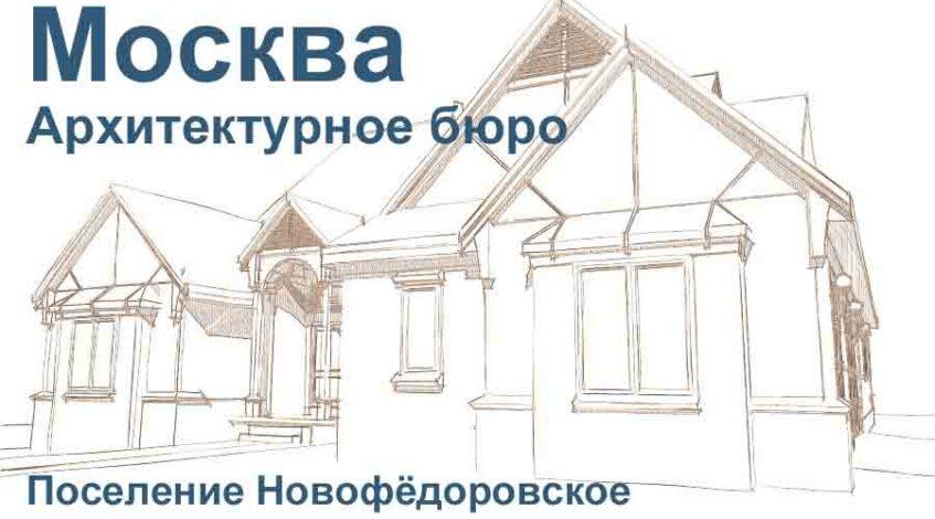 Архитектурное бюро Поселение Новофёдоровское Москвa