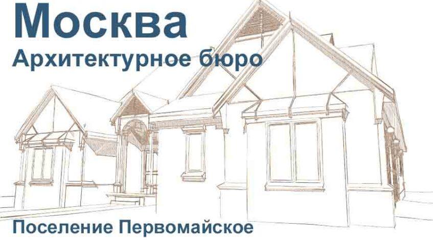 Архитектурное бюро Поселение Первомайское Москвa