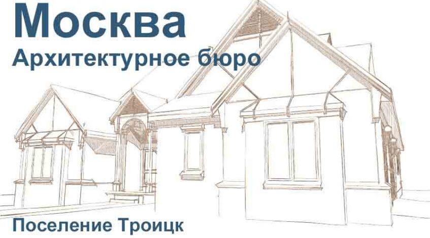 Архитектурное бюро Поселение Троицк Москвa
