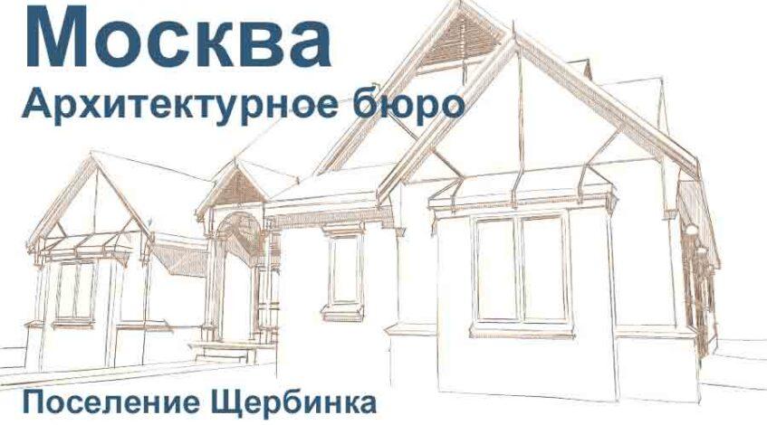Архитектурное бюро Поселение Щербинка Москвa