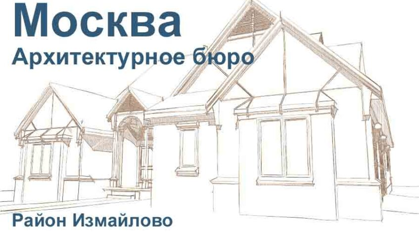 Архитектурное бюро Район Измайлово Москвa