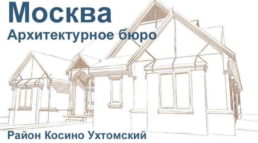 Архитектурное бюро Район Косино Ухтомский Москвa