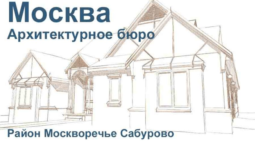 Архитектурное бюро Район Москворечье Сабурово Москвa