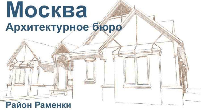 Архитектурное бюро Район Раменки Москвa