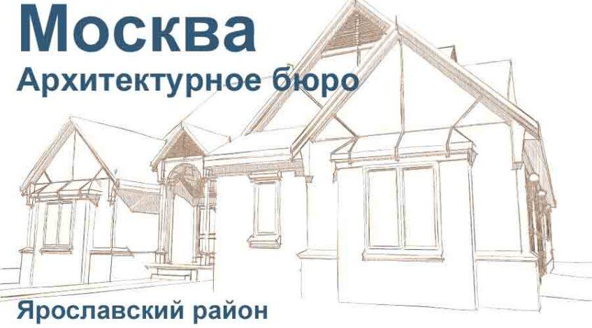 Архитектурное бюро Ярославский район Москвa