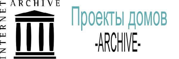 Проекты дома ARCHIVE 3