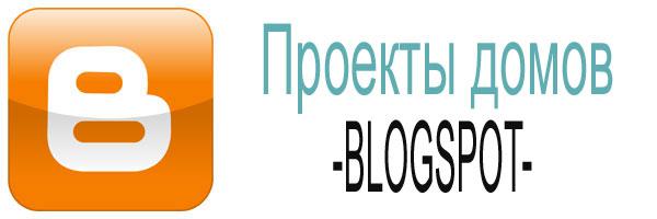 Проекты дома BLOGSPOT 3