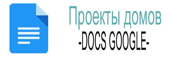Проекты дома DOCS GOOGLE 1