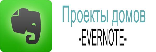 Проекты дома EVERNOTE 1