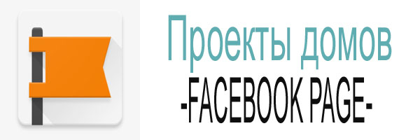 Проекты дома FACEBOOK PAGE 3