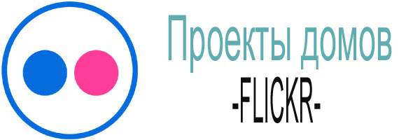 Проекты дома FLICKR 1
