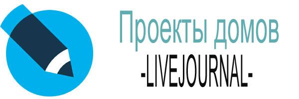 Проекты дома LIVEJOURNAL 3
