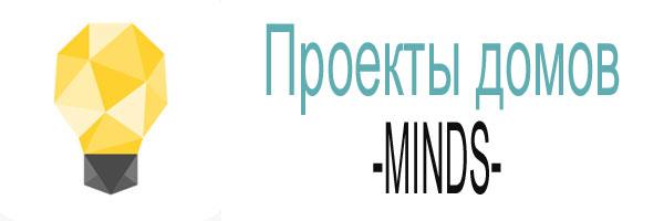 Проекты дома MINDS 3
