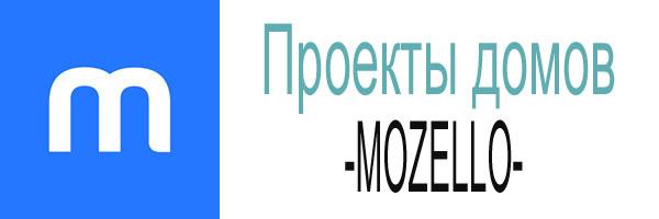Проекты дома MOZELLO 3