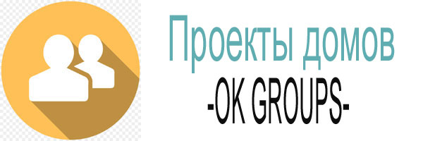 Проекты дома OK GROUPS 3