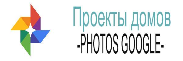 Проекты дома PHOTOS GOOGLE 3
