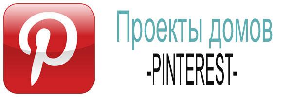 Проекты дома PINTEREST 3