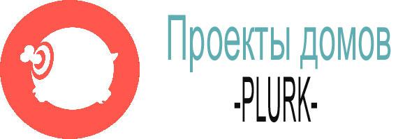 Проекты дома PLURK 3
