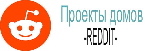 Проекты дома REDDIT 3