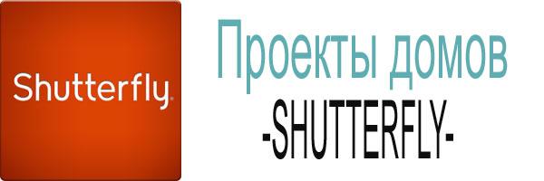 Проекты дома SHUTTERFLY 3