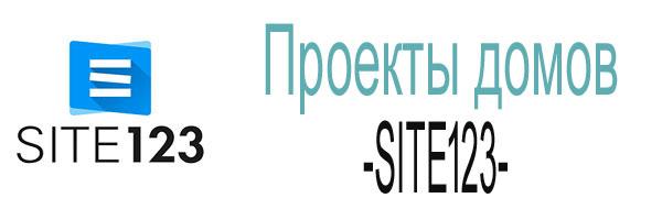 Проекты дома SITE123 3