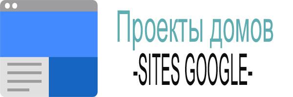 Проекты дома SITES GOOGLE 3