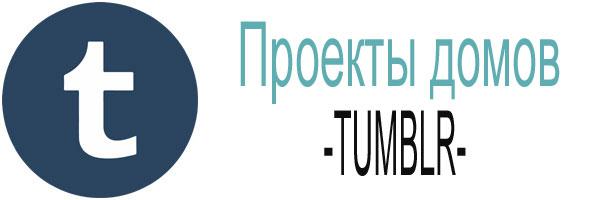 Проекты дома TUMBLR 1