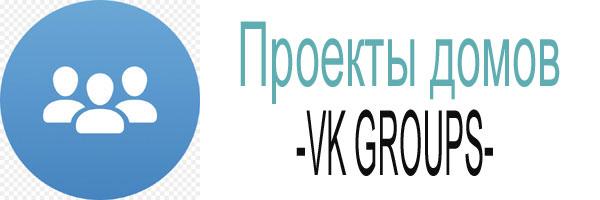 Проекты дома VK GROUPS 1