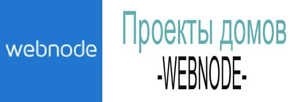 Проекты дома WEBNODE 1