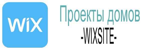 Проекты дома WIXSITE 3