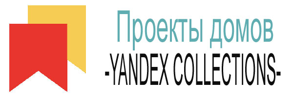 Проекты дома YANDEX COLLECTIONS 1