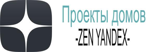 Проекты дома ZEN YANDEX 1