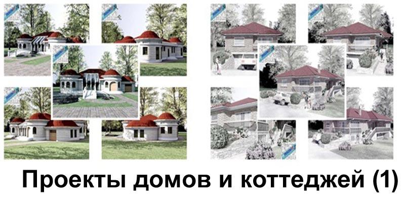 Проекты домов и коттеджей (1)