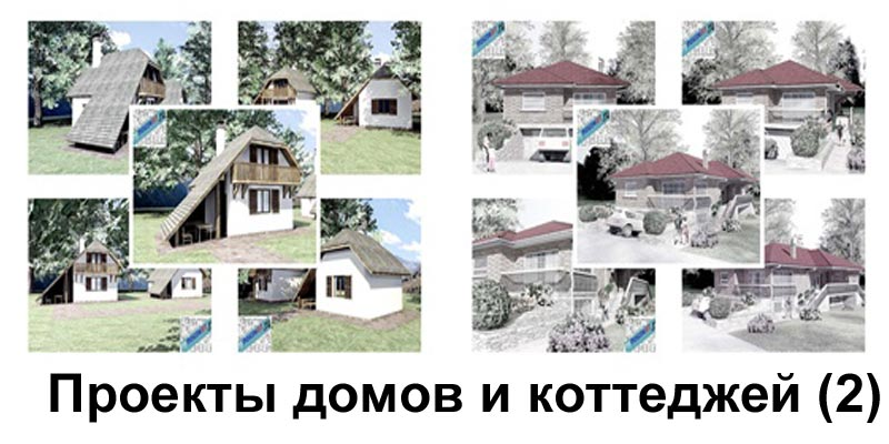 Проекты домов и коттеджей (2)