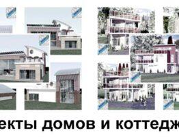 Проекты домов и коттеджей (3)