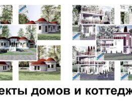 Проекты домов и коттеджей (4)
