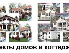 Проекты домов и коттеджей (5)