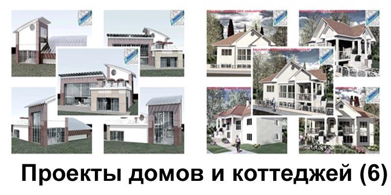 Проекты домов и коттеджей (6)