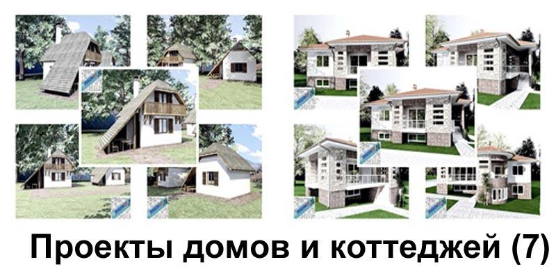 Проекты домов и коттеджей (7)